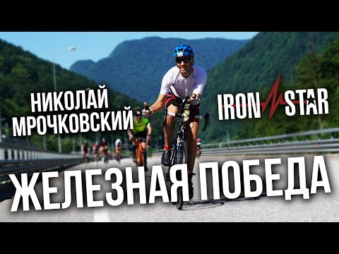 Восстановление здоровья   От перспективы титанового протеза к Ironman  ЖЕЛЕЗНАЯ ПОБЕДА
