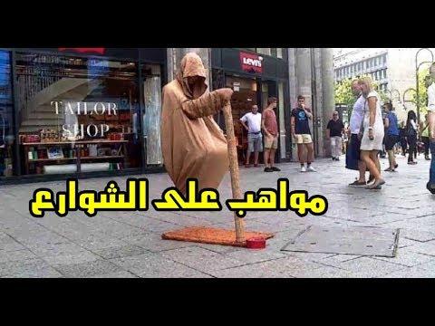 مواهب مستحيلة تم رصدها في الشوارع !!! أروع ما شاهدت