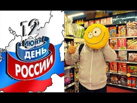 День России или как съездили в Шахты LIFE #15
