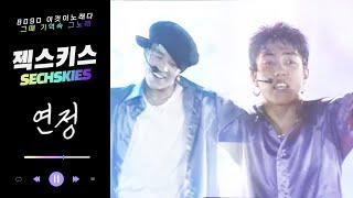 젝스키스(SECHSKIES) - 연정 (1997) | 무려 24년전 영상!!!!
