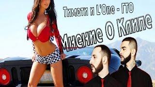 Тимати и L'One - ГТО (Мнение О Клипе)