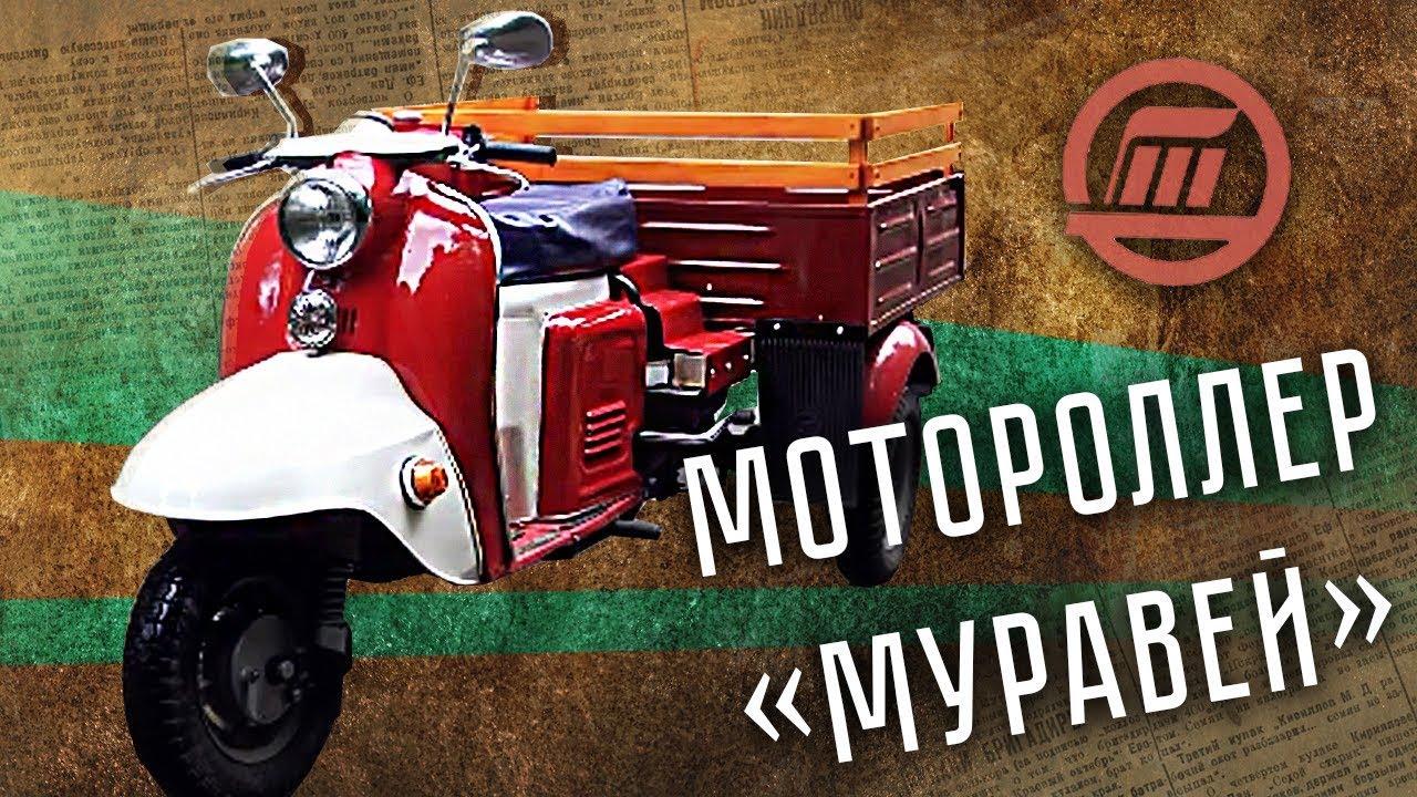 Мотороллер Муравей Тула ТГ-200 | Советский Грузовой Мотороллер | Ретро Тест-драйв | Pro Автомобили | Заработок Автопилот в Интернете