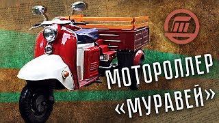 Мотороллер Құмырсқа Тула ТГ-200 | Совет жүк мотороллер | Ретро Тест-драйв | Pro Автомобильдер