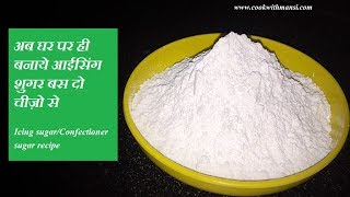 How to make icing sugar - आइसग शगर बनय बस द चज स - Homemade confectioners sugar