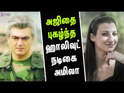 VIVEGAM  Hollywood Actress Amila Terzimehic about working with thala ajith in vivegam   Siva