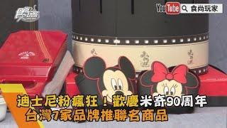 【食尚玩家帶你玩】迪士尼粉瘋狂!歡慶米奇90周年,台灣7家品牌推聯名商品 thumbnail