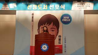 익산 한 권의 책 아몬드 손원평 작가 강연