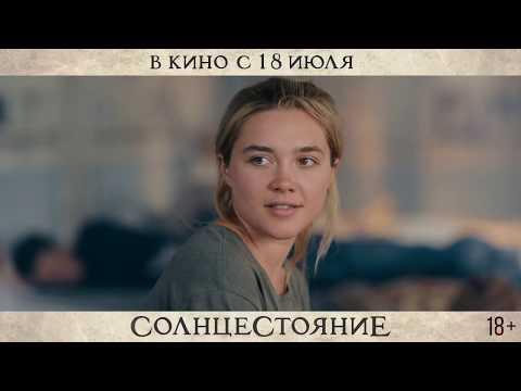 СОЛНЦЕСТОЯНИЕ | Ролик | В кино с 18 июля