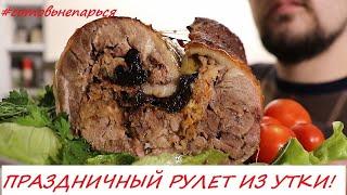 РУЛЕТ ИЗ УТКИ с кислой капустой и черносливом, вкуснятина!