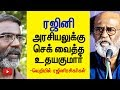 S.P Udayakumar's check Questions to Rajini Political Life - Fans Angry at S.P.U | Cine Flick