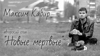 """Максим Кабир авторский стих """"Новые мёртвые"""""""