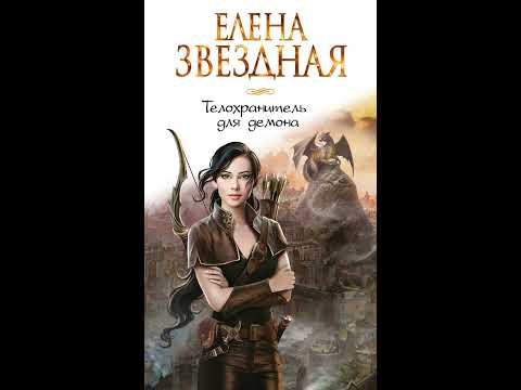 Елена Звездная – Телохранитель для демона. [Аудиокнига]