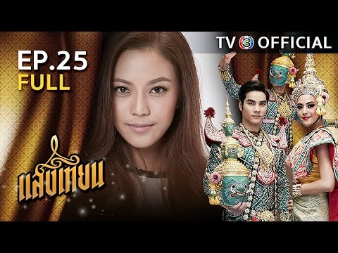 EP.25 - [TV3 official]
