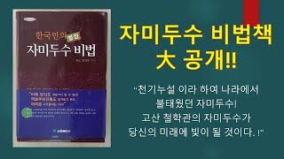 고산 엄 창용 자미두수 비법책 대공개