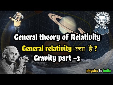 General theory of relativity in Hindi || Gravity series part- 3