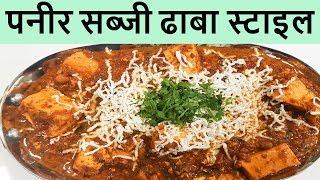 पनीर सब्जी ढाबा स्टाइल जिसे खाके सारे घरवाले आपकी तारीफ कर देंगे Dhaba Style Paneer Masala Recipe