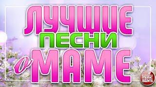 ЛУЧШИЕ ПЕСНИ О МАМЕ ❀ НАШИМ ЛЮБИМЫМ И РОДНЫМ МАМАМ ПОСВЯЩАЕТСЯ ❀