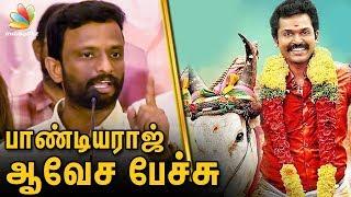 எங்களுக்கு இல்லாத அக்கறை உங்களுக்கு என்ன ? : Pandiraj Angry Speech | Kadai Kutty Singam Movie