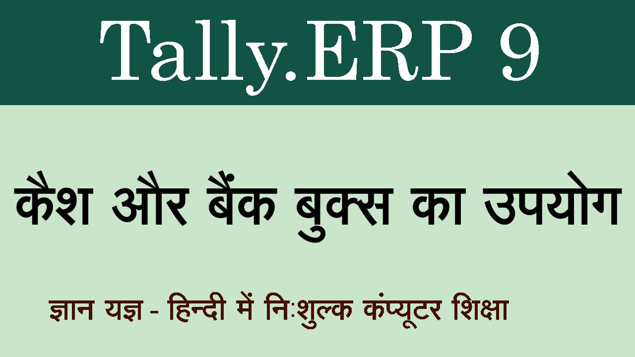 Tally Erp 9 Book In Hindi