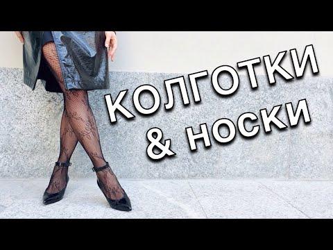 Колготки и носки - Как правильно выбрать и сочетать - Видео онлайн
