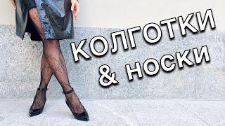 Колготки и Носки - Как Правильно Выбрать и Сочетать. Как Выбрать Зимнюю Обувь в Год