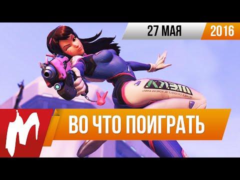 Во что поиграть на этой неделе — 27 мая (Overwatch, Tot...