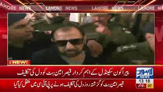 Prime character of Paragon Scandal Qaiser Amin Butt moved to Punjab Institute of Cardiology
