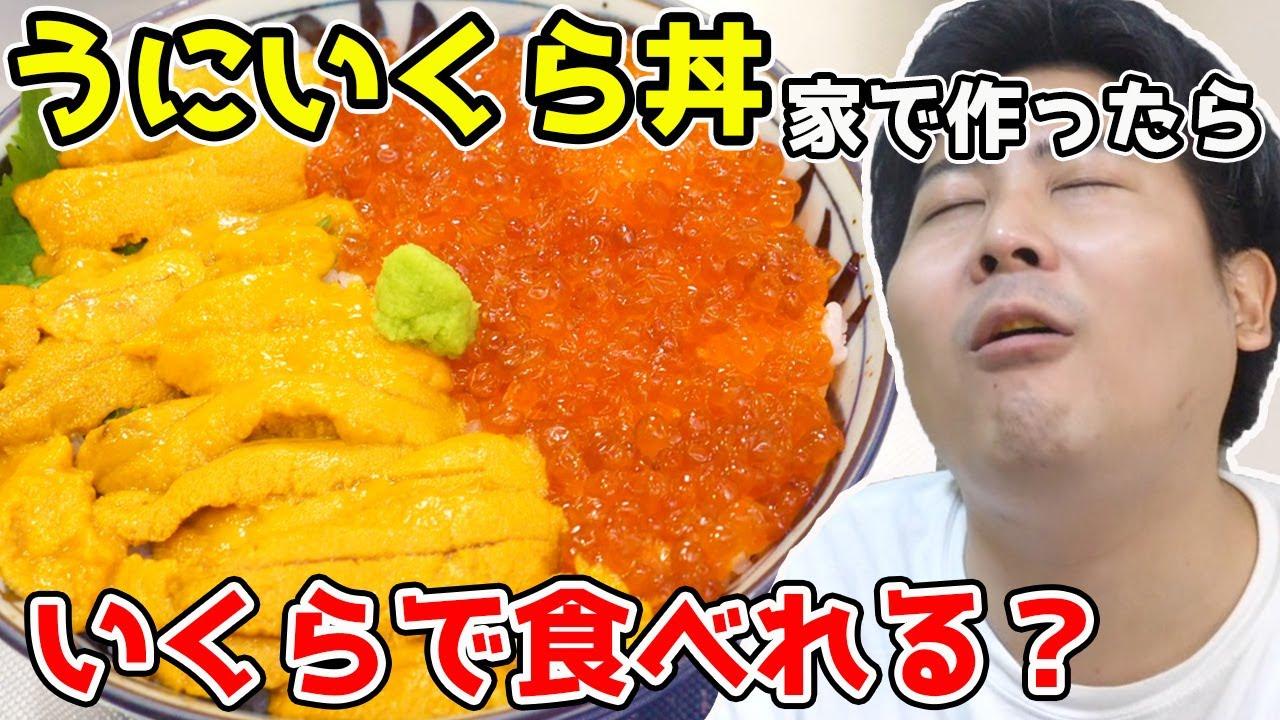 """家で【うにいくら丼】作ったら""""激安""""で食べれるんじゃね?"""