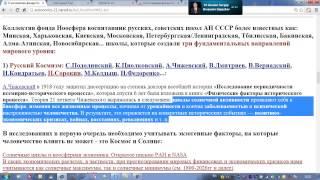 german 01 Мое первое обсуждение РУССКОГО КОСМИЗМА