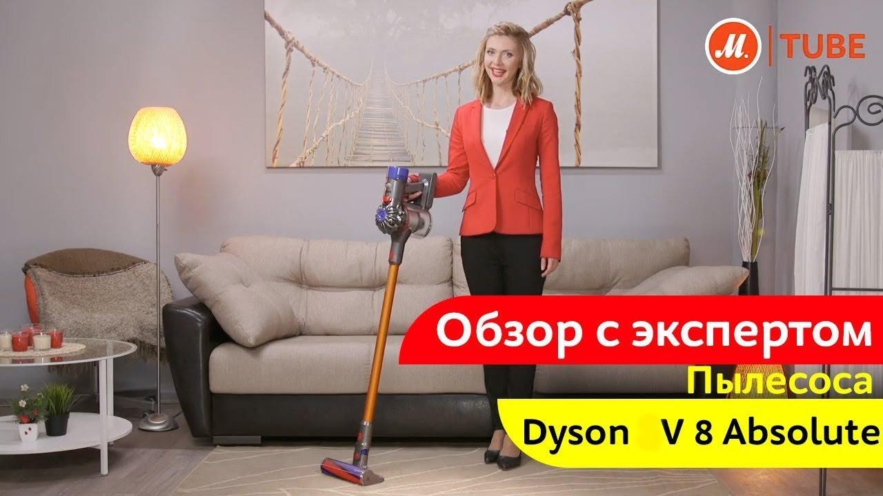 Пылесосы dyson mvideo пылесос дайсон энимал про 2