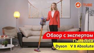 Обзор ручного пылесоса Dyson V8 Absolute  с экспертом «М.Видео»