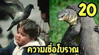 20 ความเชื่อโบราณไทย ที่เราเชื่อมาตลอดชีวิต