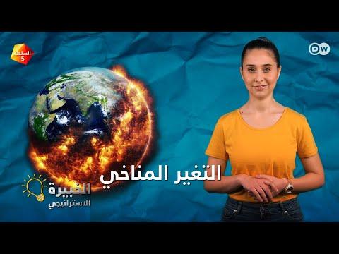 الخبيرة الاستراتيجي: التغير المناخي  - نشر قبل 4 ساعة