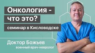 Причины онкологии | Как предотвратить и вылечить | Семинар Кисловодск 5