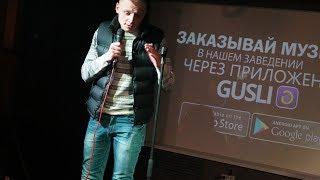 Stand-up: Максим Суслопаров г.Киров