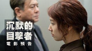 【沉默的目擊者】Heart Blackened 電影預告 1/19(五) 無罪釋放?