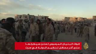البنيان المرصوص تسيطر على آخر معاقل تنظيم الدولة بسرت