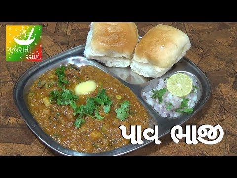 Mumbai pav bhaji recipes in gujarati mumbai pav bhaji recipes in gujarati gujarati language gujarati rasoi forumfinder Choice Image