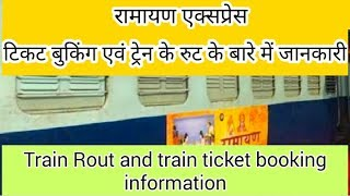 Ramayan express route ,ticket booking and train information ।।