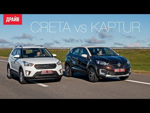 Hyundai Creta или Renault Kaptur комментарий к тест драйву