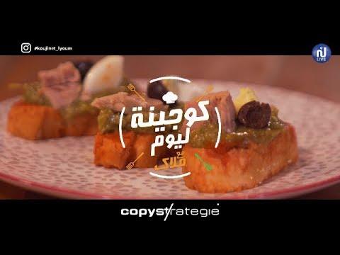 Salade blankit, Tarte madarine - Coujinet Lyoum - Ep 47