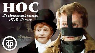 Гоголь. Нос. Фильм Ролана Быкова (1977)