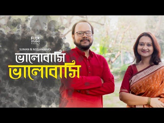 Bhalobashi Bhalobashi | Neelanjana & Suman | Rabindra Sangeet | Folk Studio | Bangla New Song 2020
