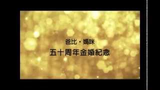 結婚五十周年金婚紀念影片