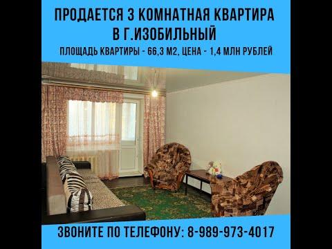 Продается квартира г.Изобильный, 3 комнаты, площадь 66,3 м2