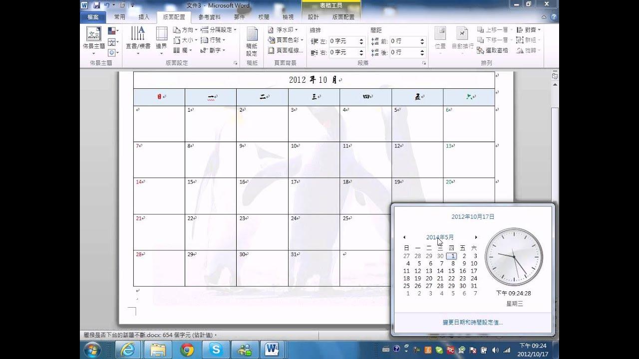 Word表格設計_2012101711_製作桌墊的記事月曆的回家作業與查月曆的方法 - YouTube
