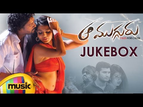 Aa Mugguru 2016 Latest Telugu Movie Songs | Audio Jukebox | Ranjith | Chanti | Sarayu | Mango Music