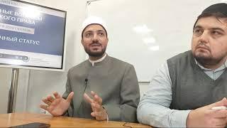 Современные вопросы Исламского права