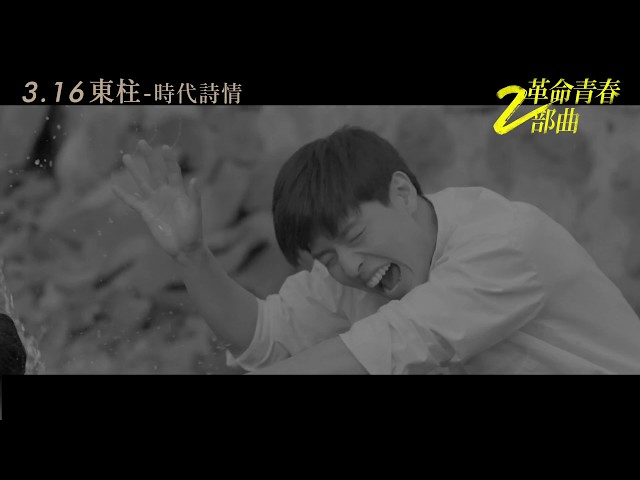 《東柱:時代詩情》官方正式預告|3.16 革命青春二部曲 動容揭幕