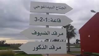 مدخل المعهد التقني للفلاحة بخميس متوح الجديدة